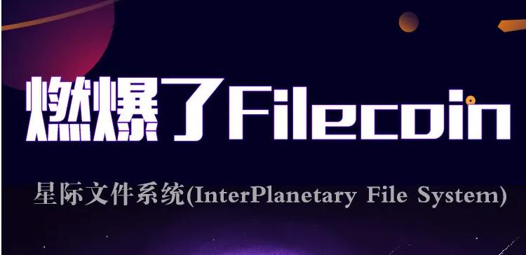 燃爆了Filecoin,你参与了吗?-宏链财经