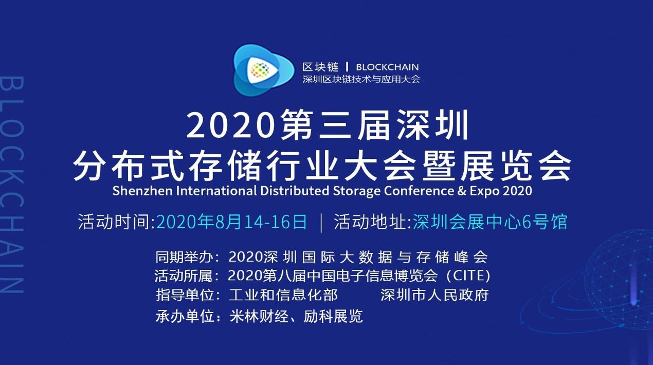 深圳分布式存储行业大会暨展览会