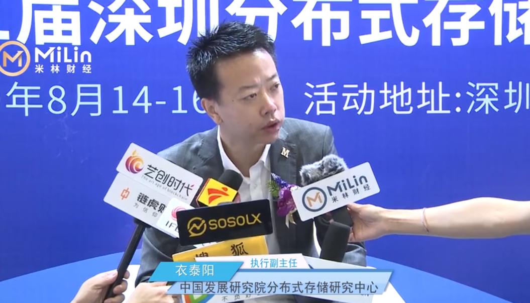 中国发展研究院分布式存储研究中心 衣泰阳专访丨分布式存储大会