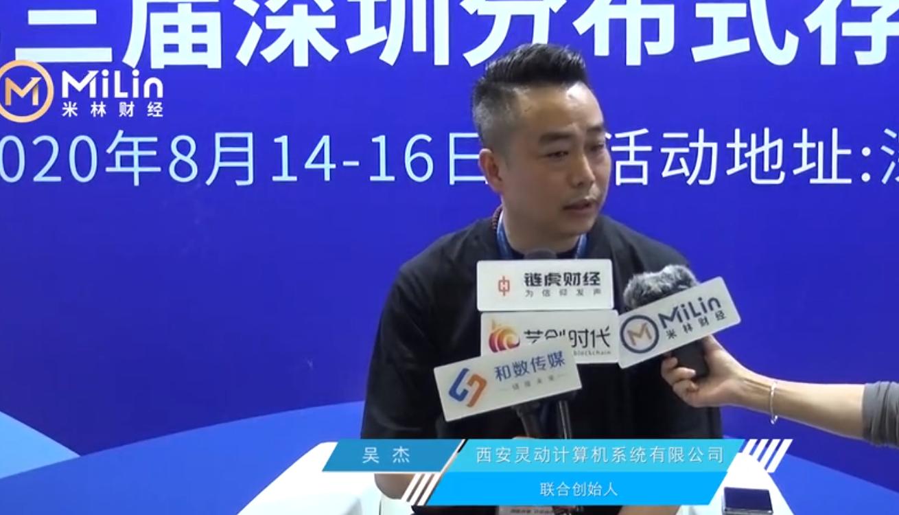西安灵动联合创始人吴杰专访丨分布式存储大会