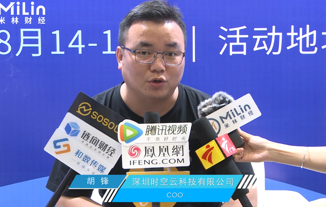 时空云COO 胡锋专访丨分布式存储大会