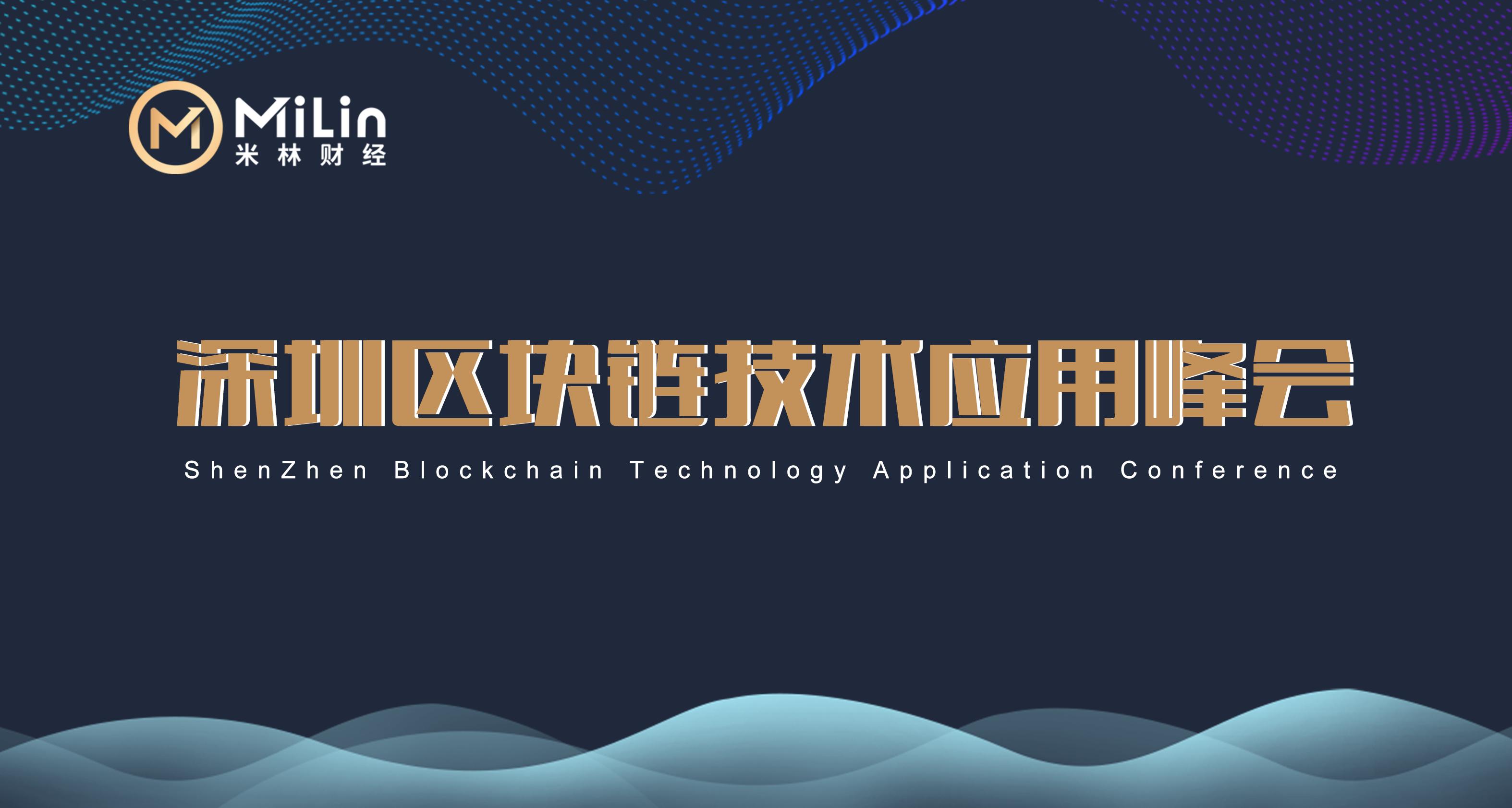 深圳区块链技术应用峰会