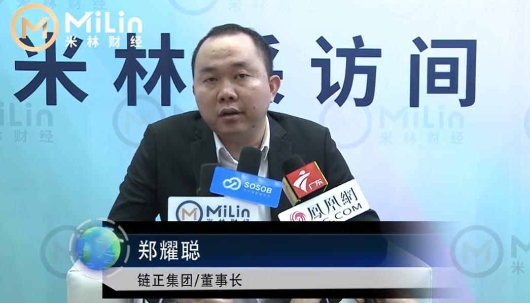 专访链正集团董事长郑耀聪:区块链助力金融产品在流通中实现最大限度公开透明