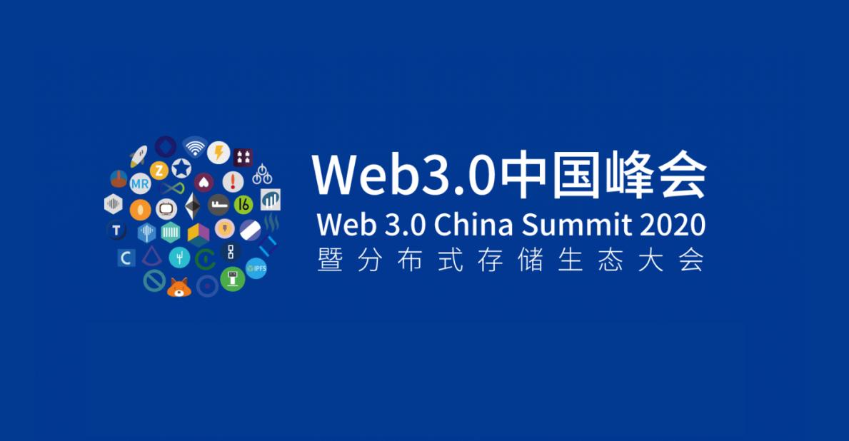 Web3.0中国峰会暨分布式存储生态大会
