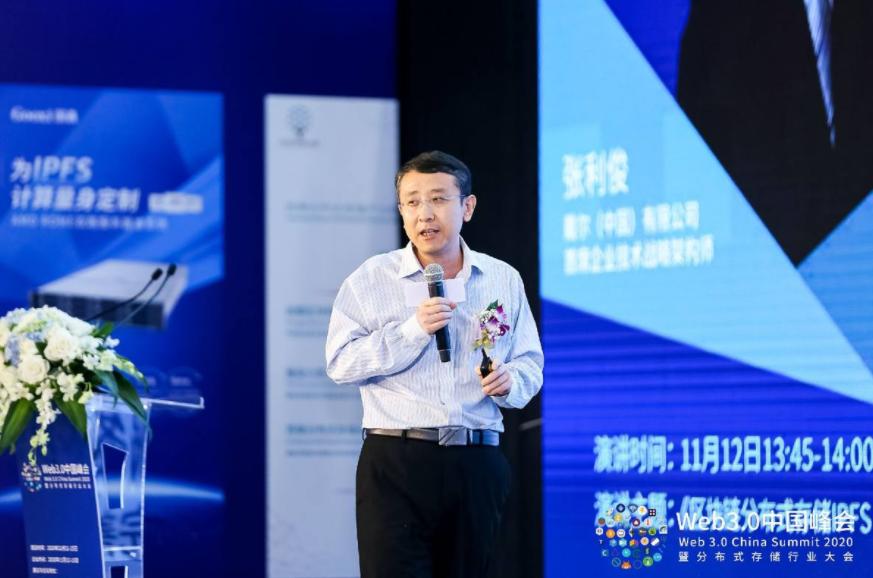 戴尔(中国)有限公司首席企业技术架构师张利俊:Web3.0是移动互联网下一代的定义