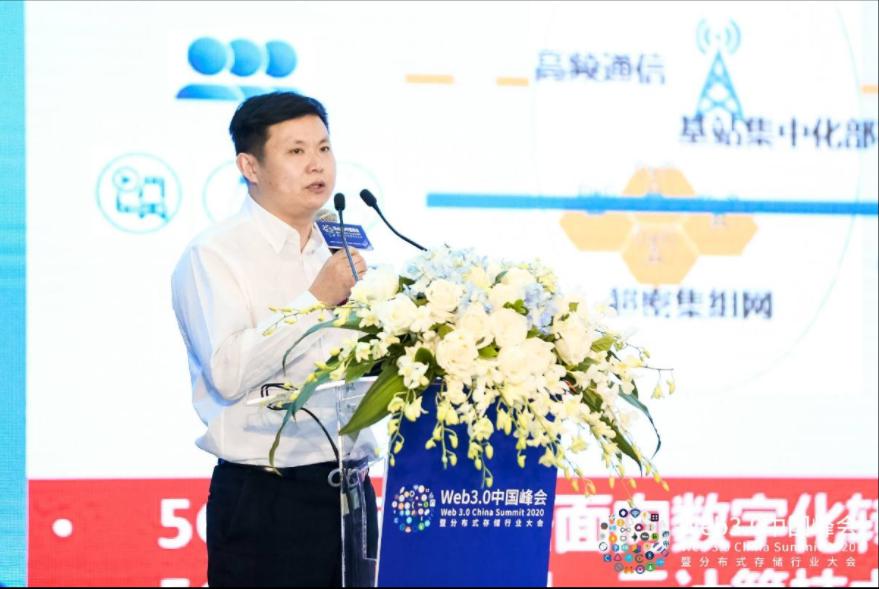 中国移动通信联合会区块链专业委员会主任陈晓华:未来的通证和数字资产让网络更加有价值