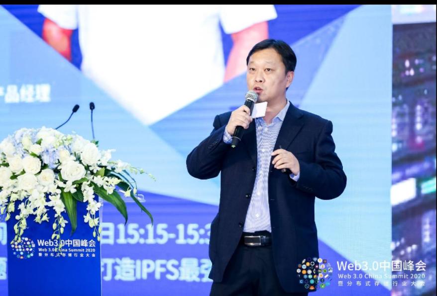 国鑫恒运高级产品经理黄翔:IPFS对服务器提出了更高的要求