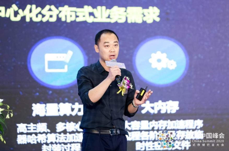长城超云孙福义:只有实现数据的分布式存储才可以实现真正的去中心化