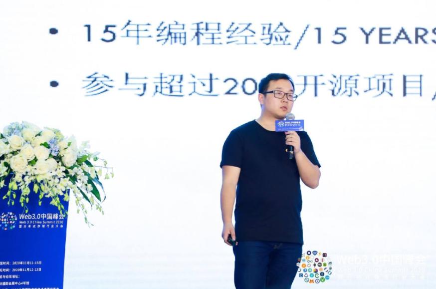 上海链湃信息技术有限公司CEO谢玮峰:开源项目必须具备组织、透明度和一致性
