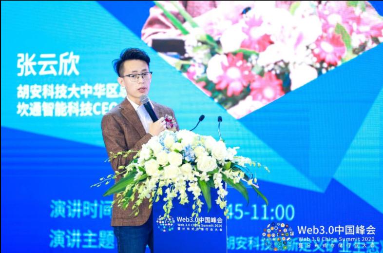 胡安科技大中华区总裁张云欣:胡安会带来更多优质的产品