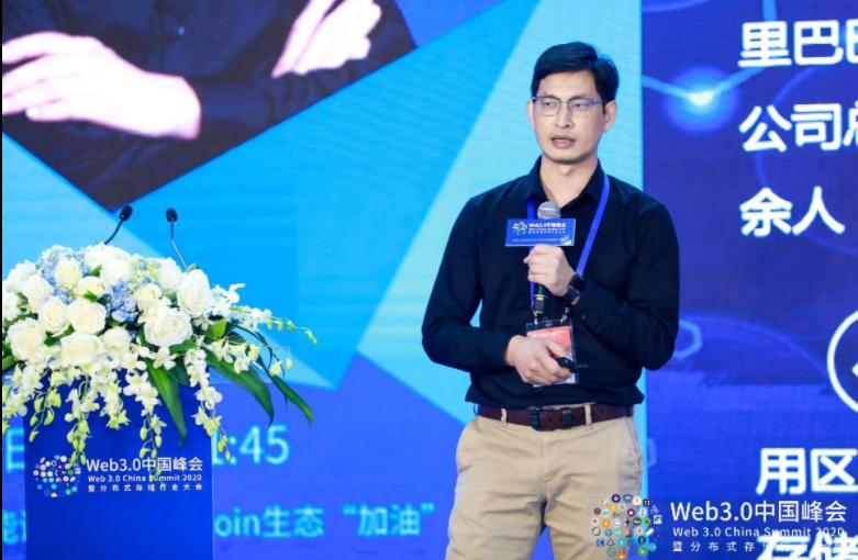 星蓝块链联合创始人陈永权出席Web3.0分布式存储生态大会