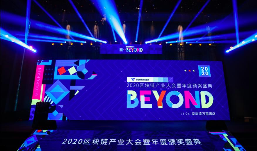 超越自我,进无止境!BEYOND-2020区块链产业大会暨年度颁奖盛典圆满落幕!