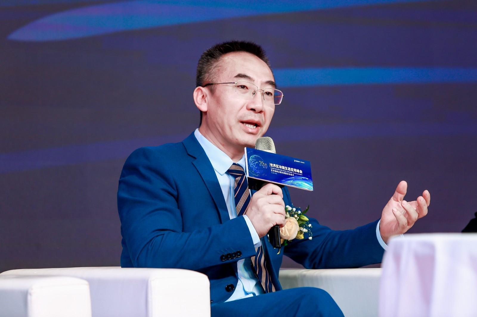 2020年世界区块链生态应用峰会(博悦荟董事长张铁军)