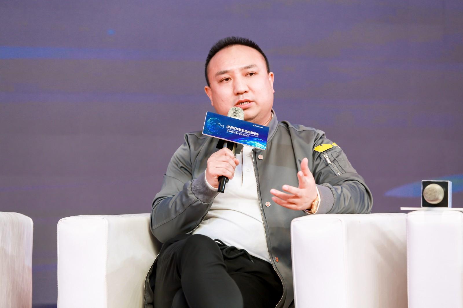 2020年世界区块链生态应用峰会(芒果链星际社区创始人向斌)