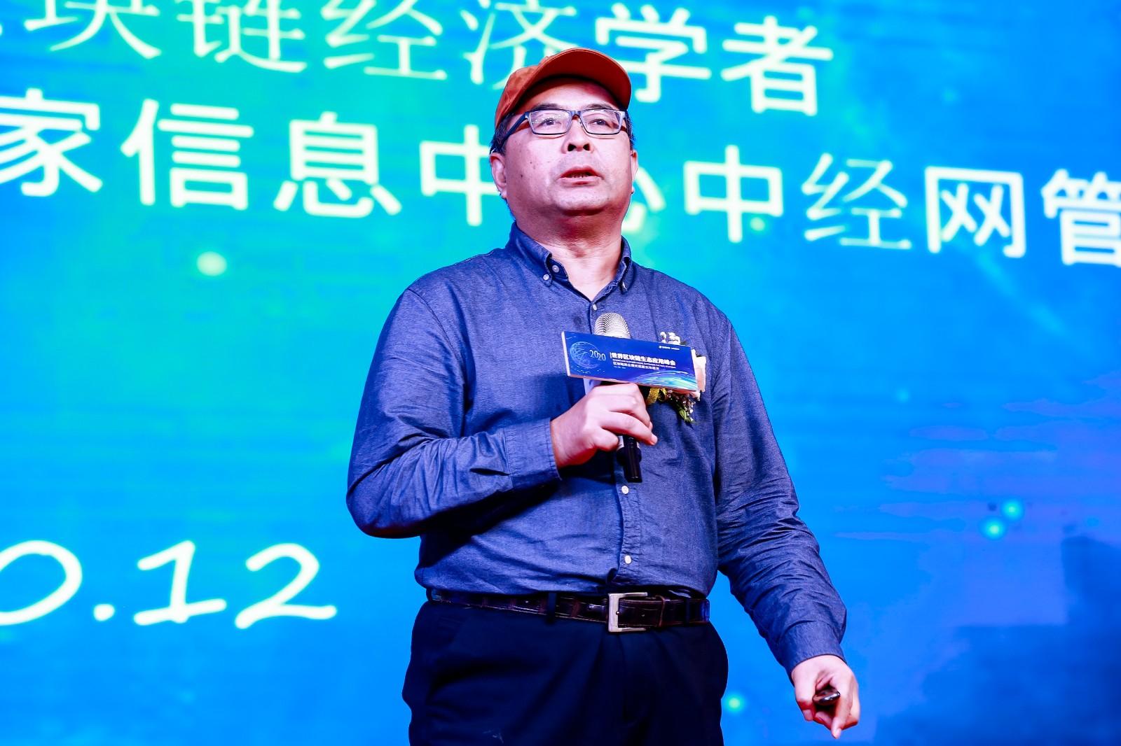 2020年世界区块链生态应用峰会(国家信息中心中经网副主任朱幼平)