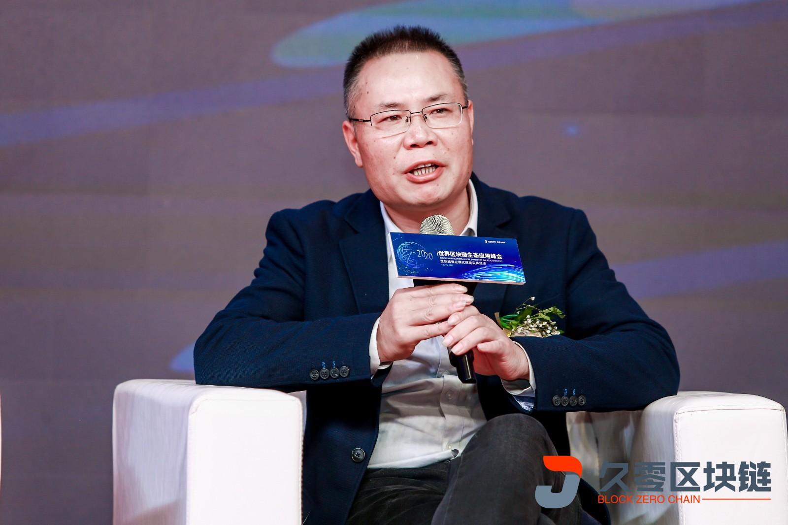 2020年世界区块链生态应用峰会(久零区块链总裁蔡炳铨)