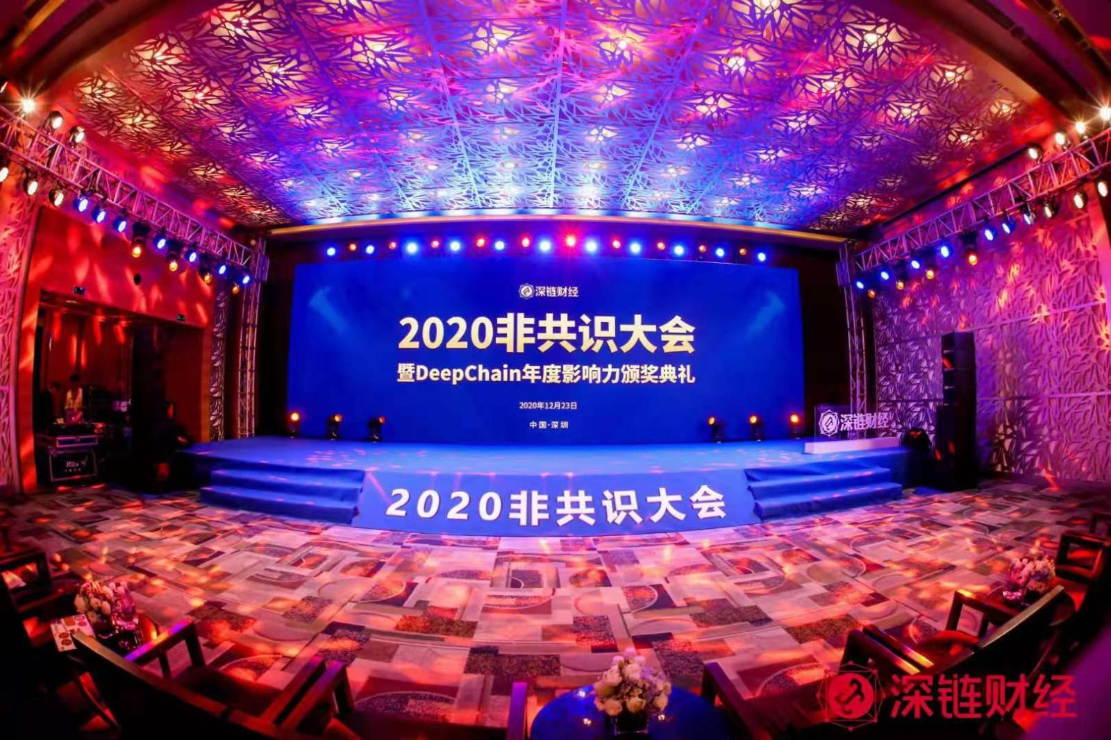 """""""2020非共识大会暨DeepChain年度影响力颁奖典礼""""圆满落幕"""