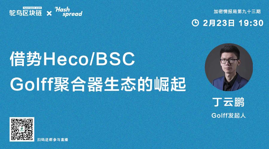 借势HecoBSC,Golff聚合器生态的崛起