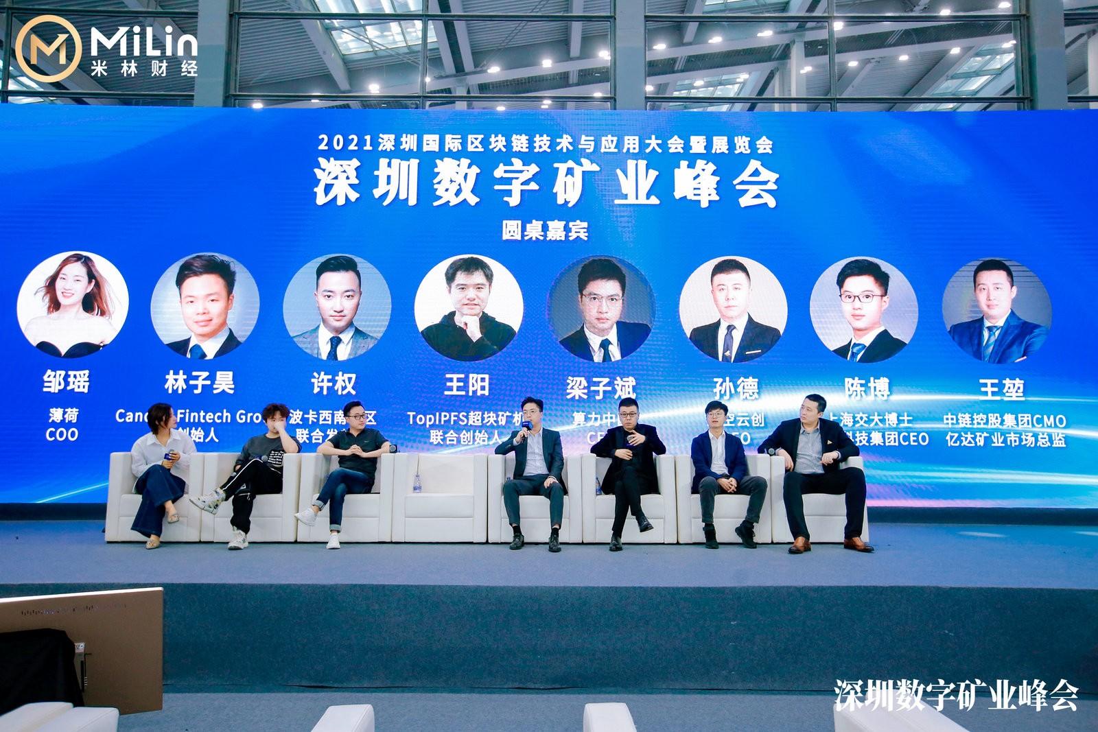 2021深圳数字矿业圆桌论坛:分布式存储与新兴挖矿机会