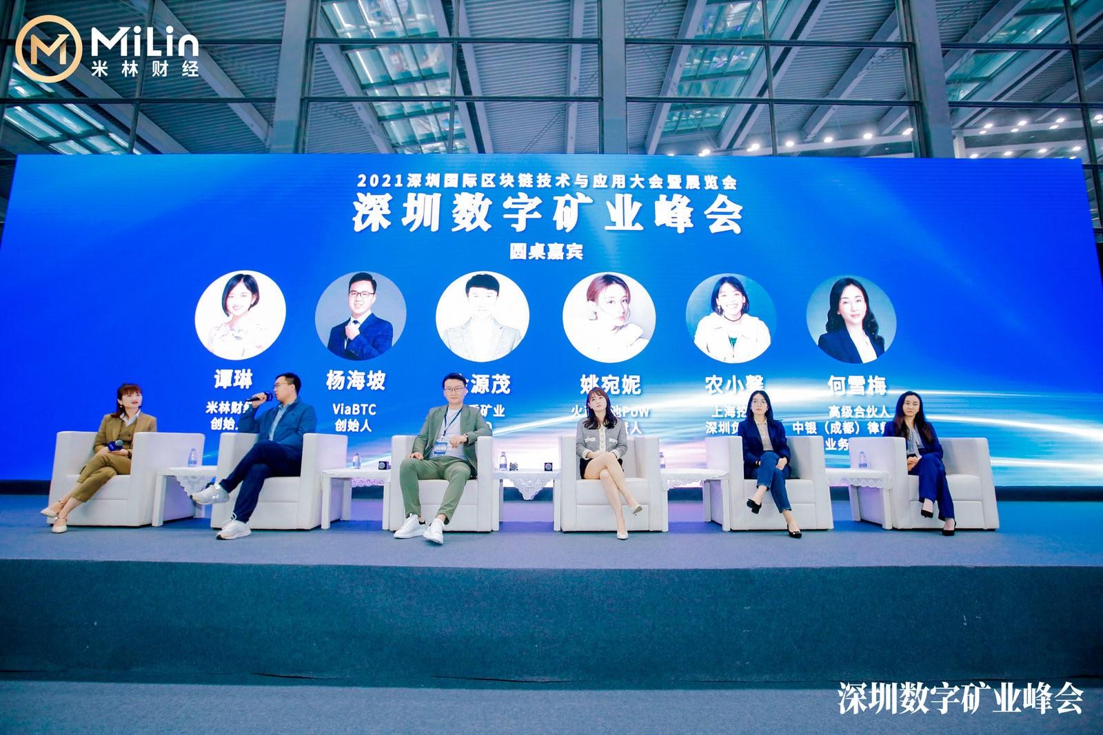 2021深圳数字矿业圆桌论坛:矿业的生态与布局