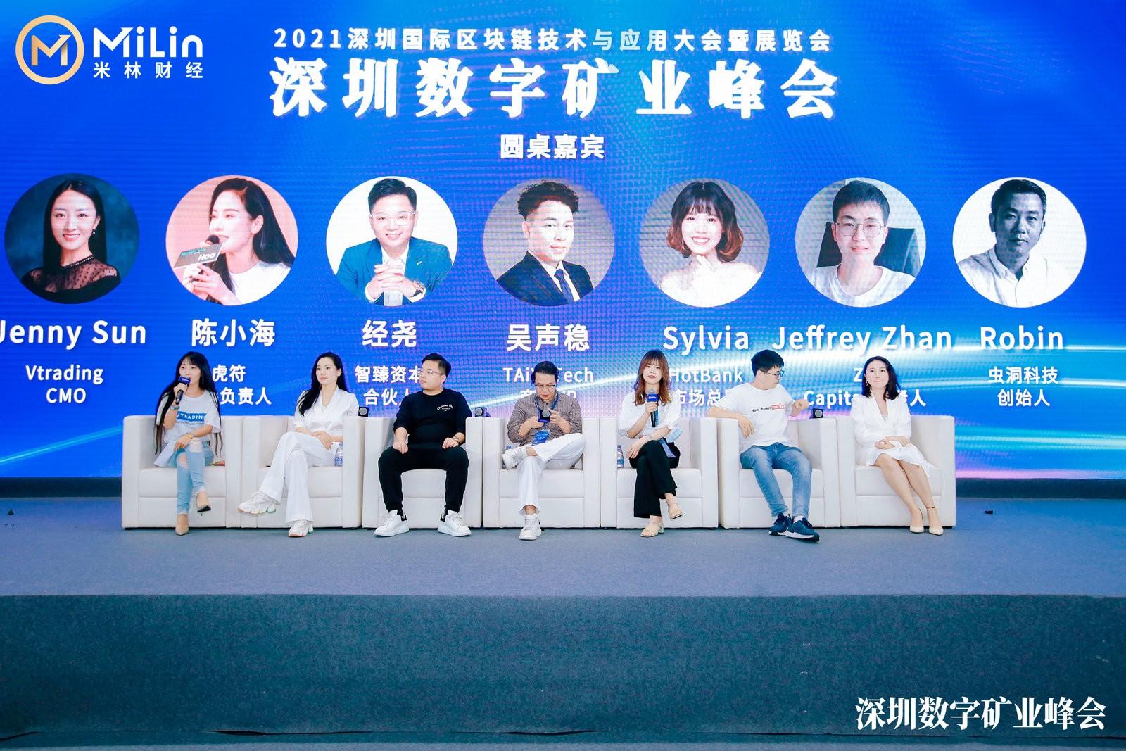 2021深圳数字矿业圆桌论坛:资管的未来与发展