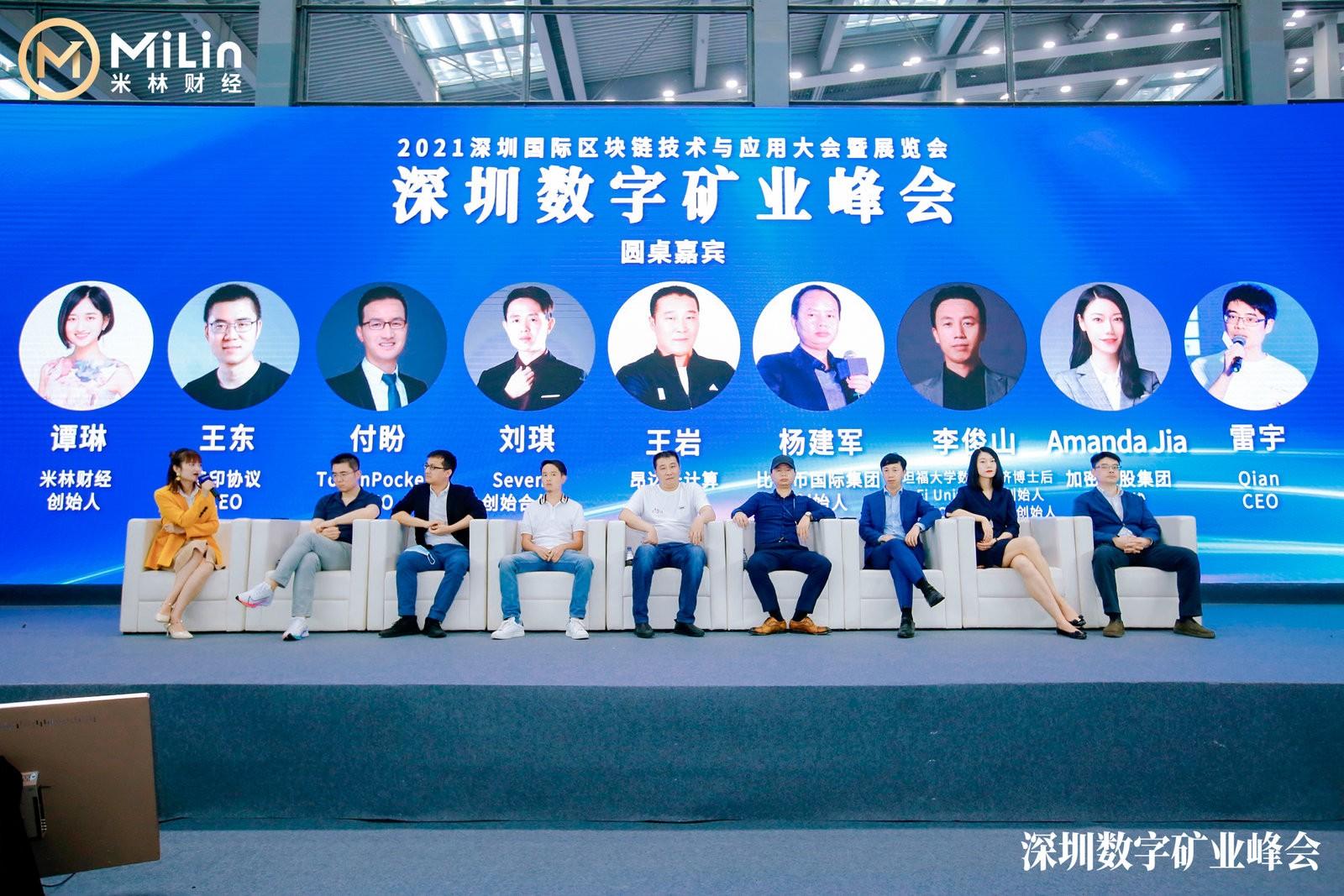 2021深圳数字矿业圆桌论坛:以太坊与defi的未来与瓶颈