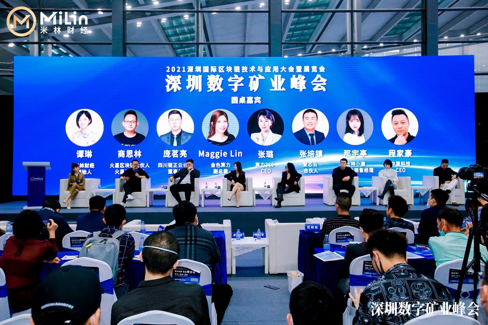 2021深圳数字矿业圆桌论坛:算力新时代