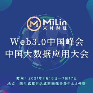 Web3.0中国峰会暨展览会
