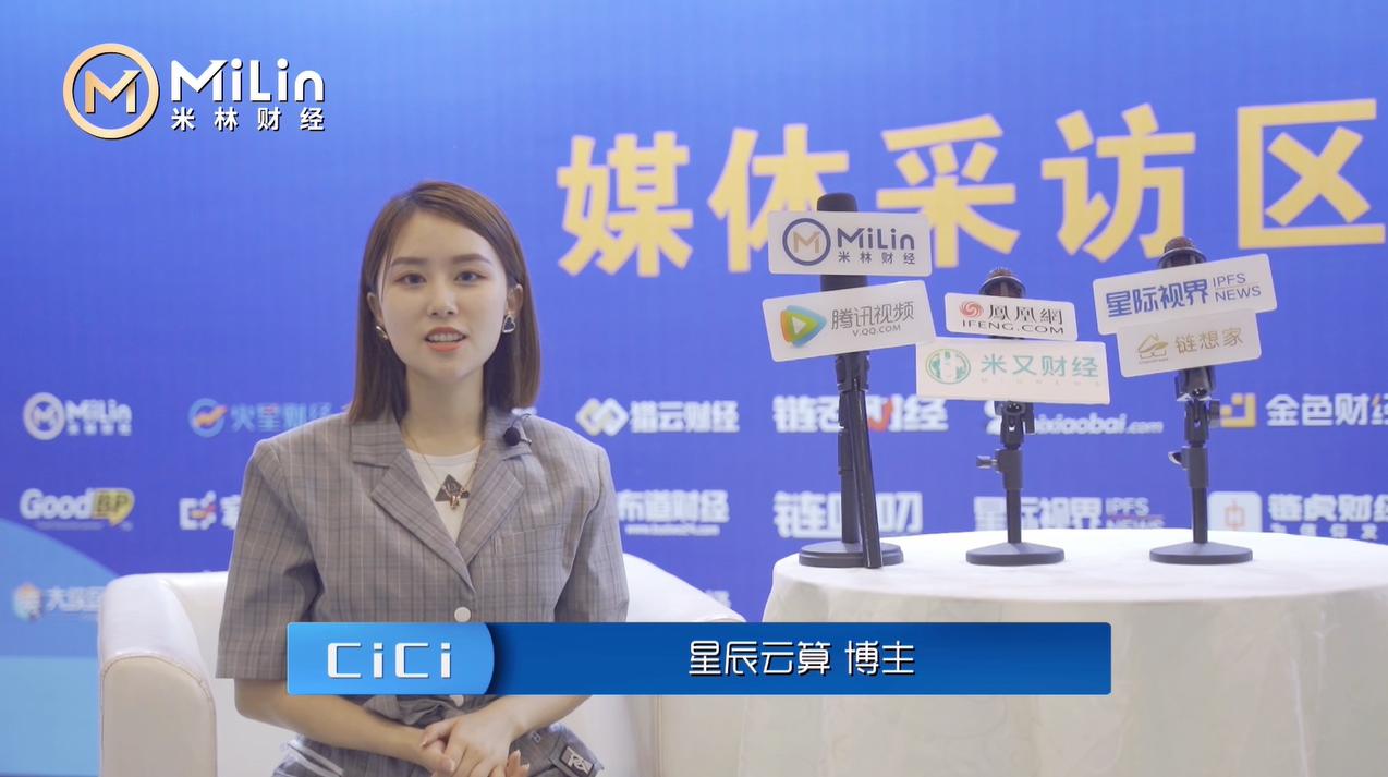 Web3.0中国峰会|专访星辰云算CICI