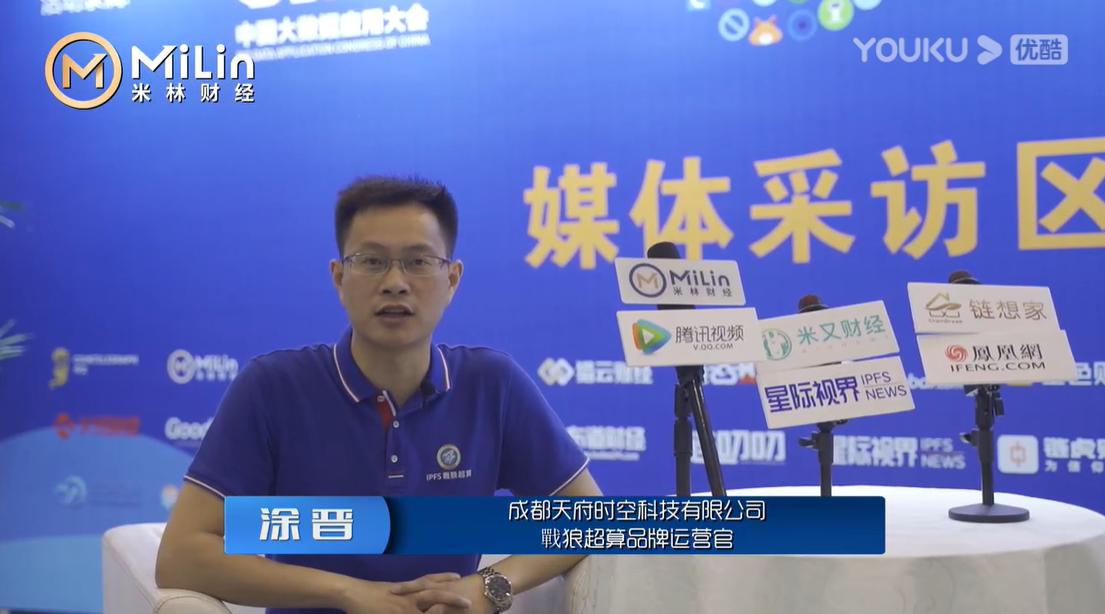 Web3.0中国峰会|专访时空科技 戰狼超算品牌运营官涂晋