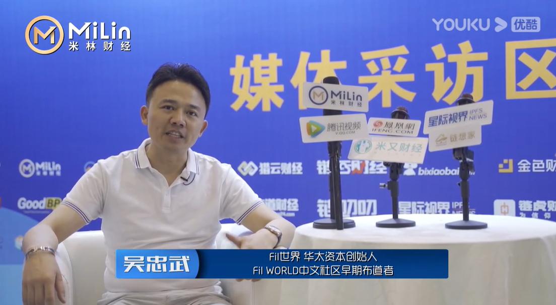 Web3.0中国峰会|专访华太资本创始人Fil WORLD中文社区早期布道者吴忠武