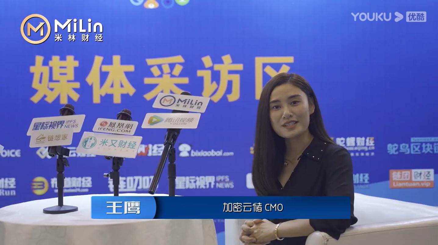 Web3.0中国峰会|专访加密云储CMO王鹰