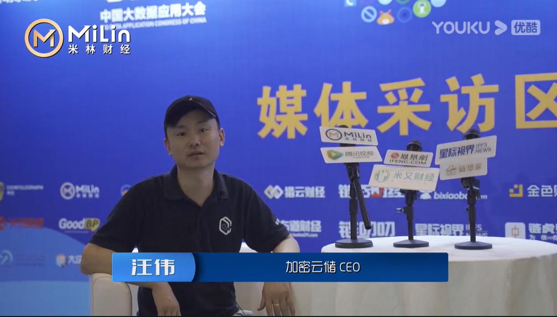 Web3.0中国峰会|专访加密云储CEO汪伟