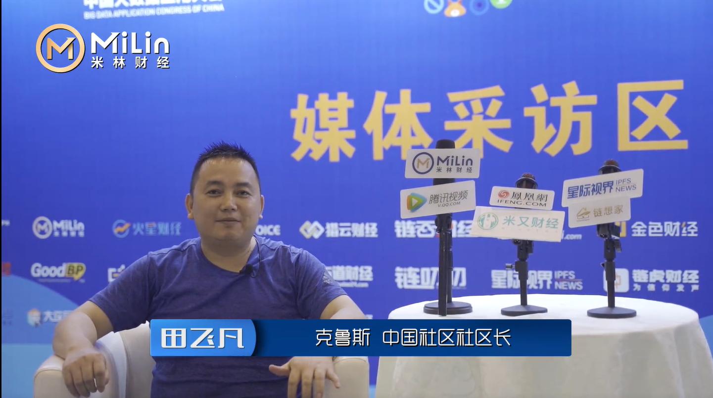 Web3.0中国峰会|专访克鲁斯中国社区社区长 田飞凡