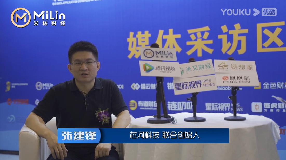 Web3.0中国峰会|专访芯河科技联合创始人张建锋