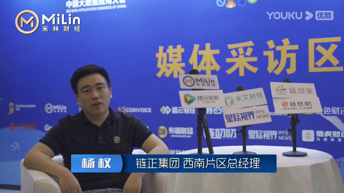 Web3.0中国峰会|专访链正集团西南片区总经理 杨权