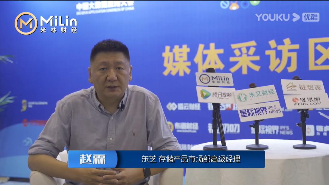 Web3.0中国峰会|专访东芝存储产品市场部高级经理赵霖