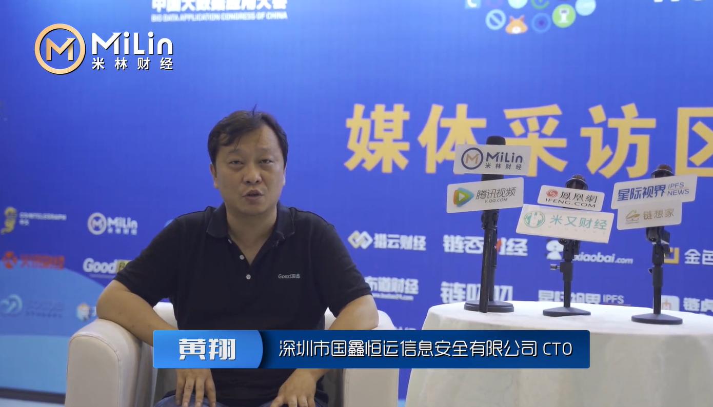 Web3.0中国峰会|专访国鑫恒运CTO黄翔