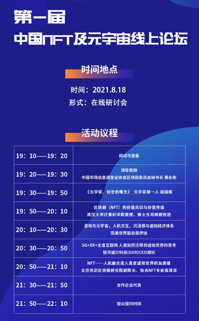 第一届中国NFT及元宇宙线上论坛于8月18日成功举办