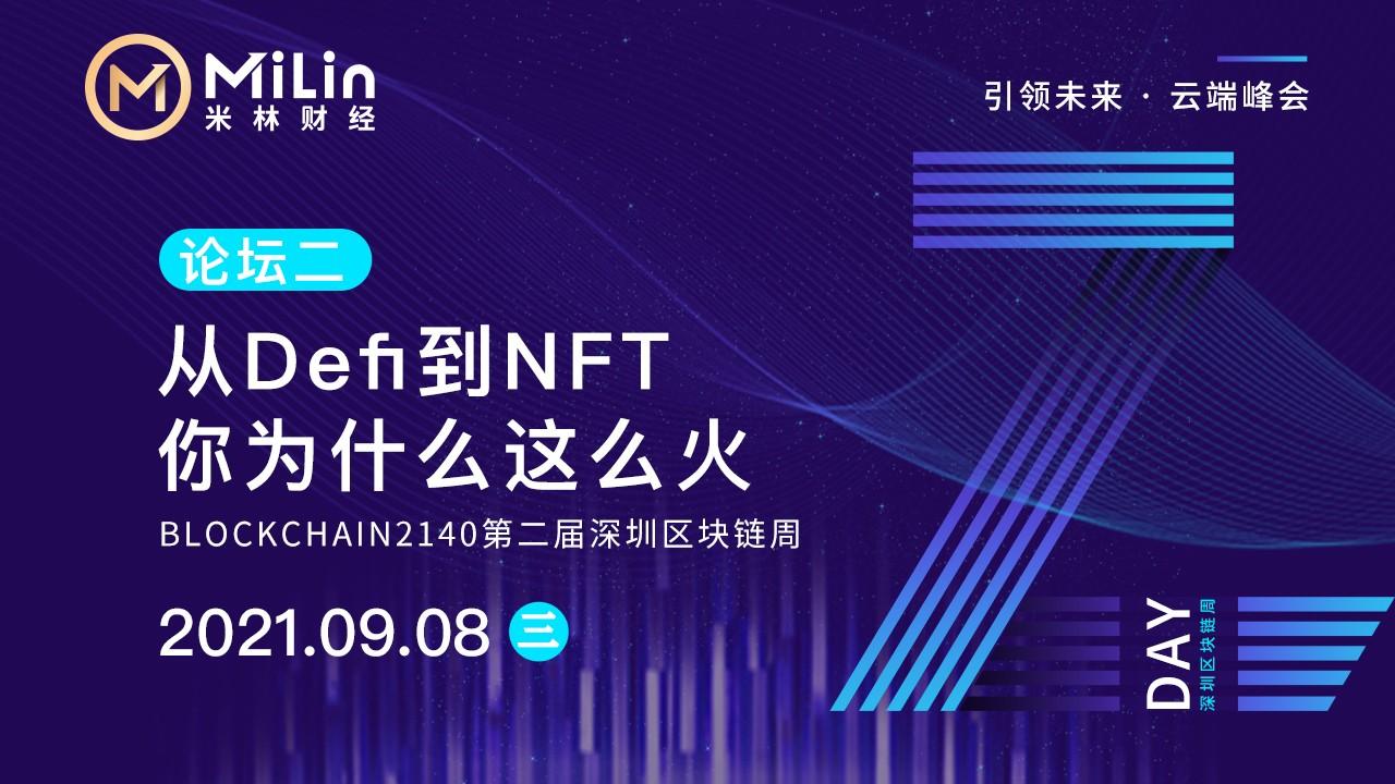 BLOCKCHAIN 2140第二届深圳区块链周云端峰会NFT&DeFi论坛顺利结束
